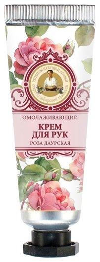 """Крем для рук с розой даурской """"Омолаживающий""""  Рецепты бабушки Агафьи"""