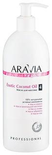"""Масло для расслабляющего массажа """"Exotic Coconut Oil""""  Aravia Professional"""
