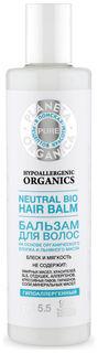 Бальзам для волос Pure Блеск и мягкость  Planeta Organica