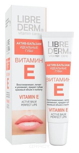 Актив-бальзам «Идеальные губы» витамин Е  Librederm