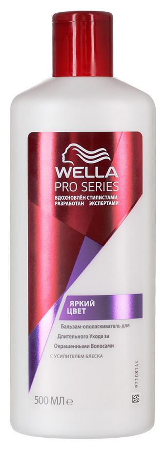 """Бальзам-ополаскиватель """"Яркий цвет"""" для окрашенных волос  Wella Professional"""