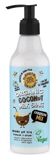 Молочко для тела увлажняющее и питающее Caribbean mix  Planeta Organica