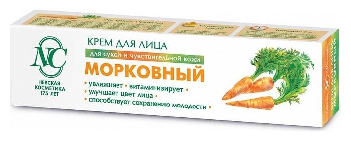 Крем для лица Морковный