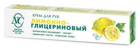 Крем для рук Лимонно-глицериновый  Невская косметика