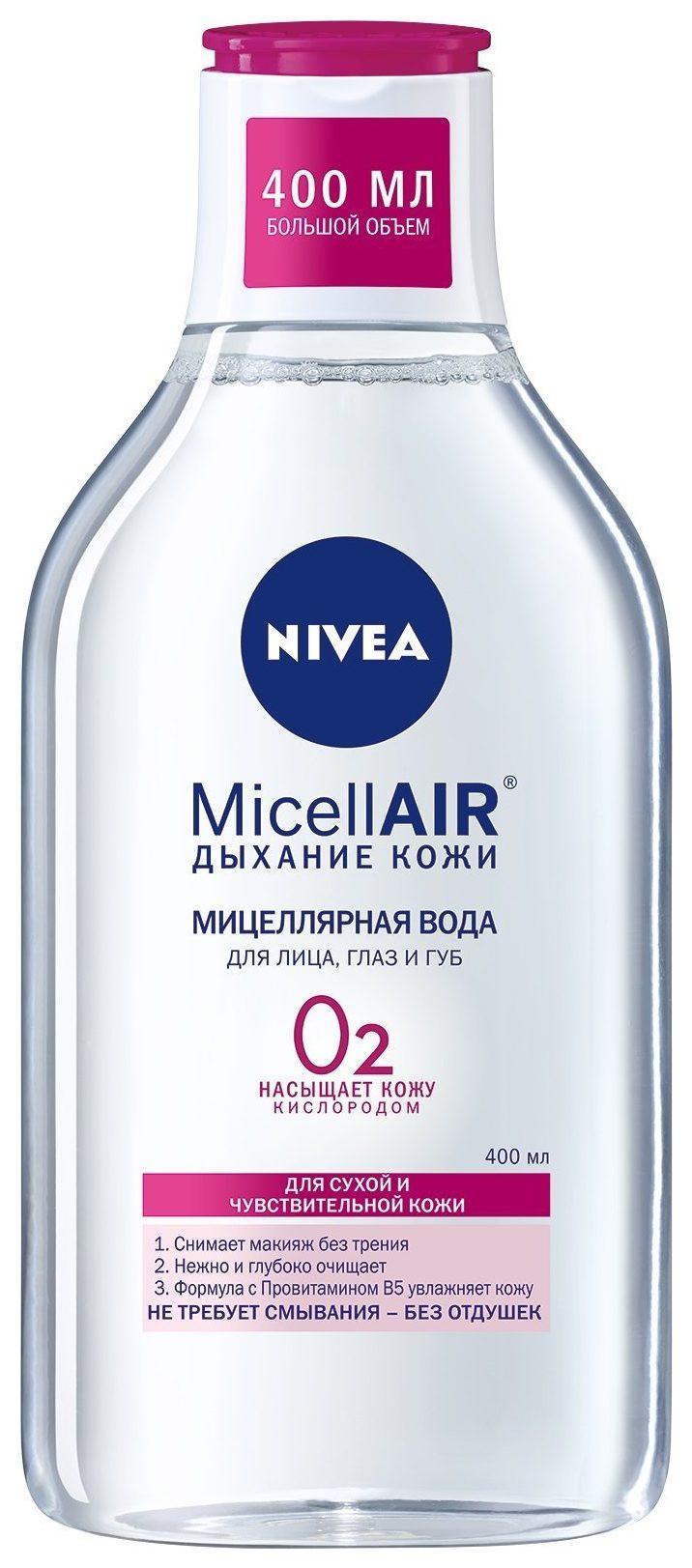"""Мицеллярная вода """"Дыхание кожи"""" для сухой и чувствительной кожи  Nivea"""
