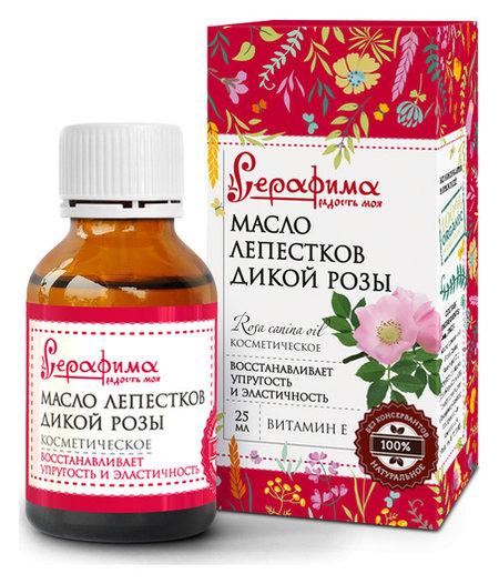 Косметическое масло лепестков дикой розы  Серафима