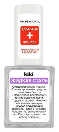 Лак для ногтей Жидкая сталь Kiki