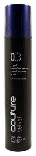 Спрей для облегчения расчесывания волос VELVET ESTEL HAUTE COUTURE  Estel Professional