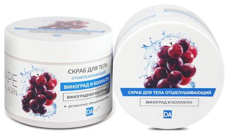 """Скраб для тела отшелушивающий """"Grape&Collagen""""  MoDaMo"""