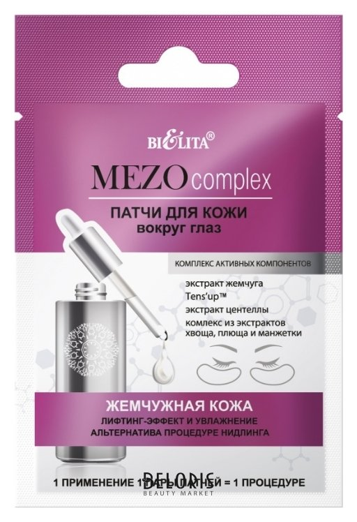 Купить Патч вокруг глаз Белита-М, Патчи для кожи вокруг глаз Жемчужная кожа лифтинг-эффект и увлажнение, MEZOCOMPLEX, Беларусь