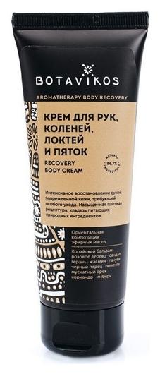 Крем для сухой кожи рук, коленей, локтей, пяток  Botavikos