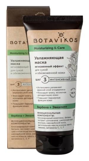 Маска для сухой и обезвоженной кожи лица  Botavikos