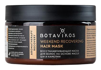 Восстанавливающая маска для волос Recovery  Botavikos