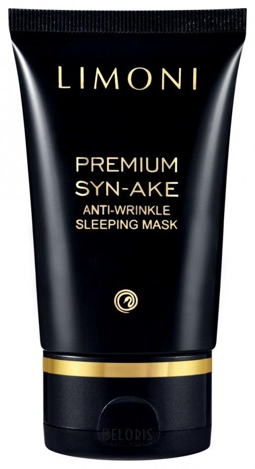 Купить Маска для лица Limoni, Антивозрастная ночная маска змеиным ядом Premium Syn-Ake Anti-Wrinkle Sleeping Mask, Италия