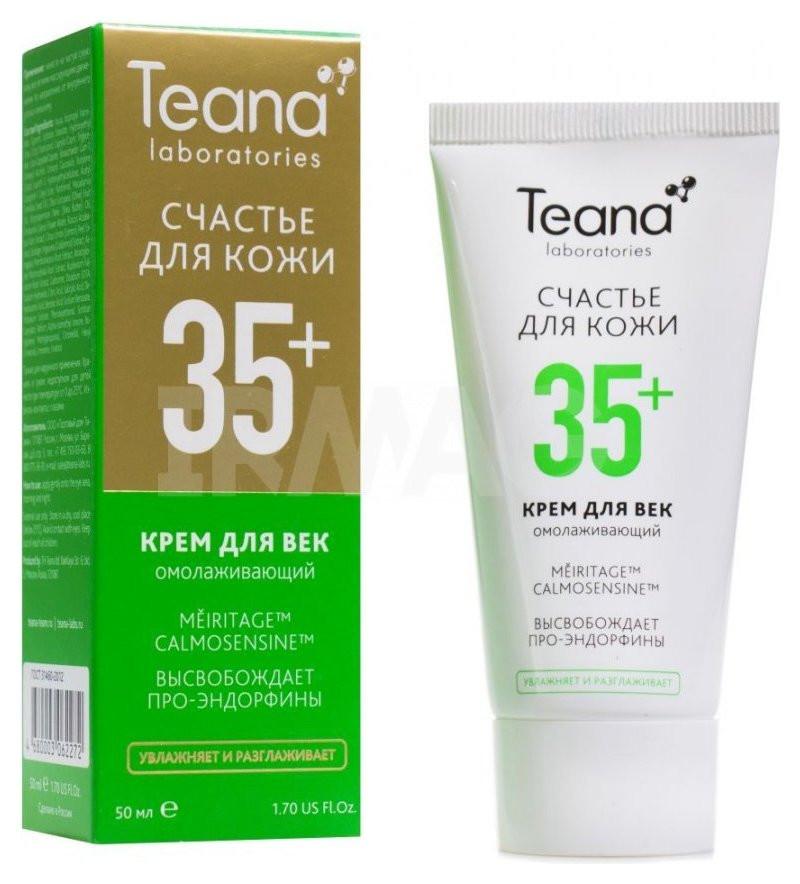 Крем для век омолаживающий 35+   Teana