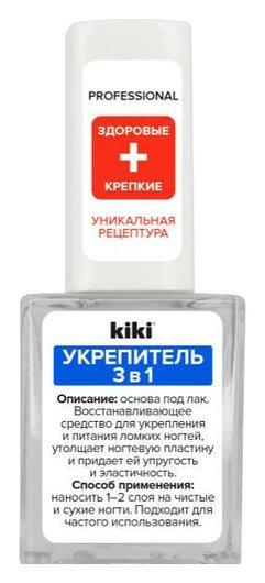 Укрепитель для ногтей 3 в 1  Kiki