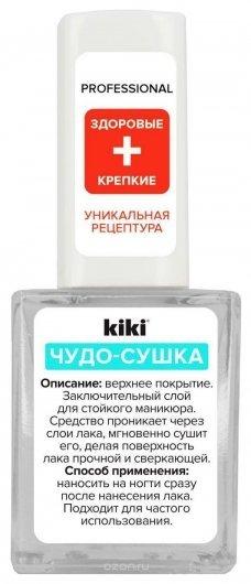 Уход за ногтями Чудо-сушка  Kiki