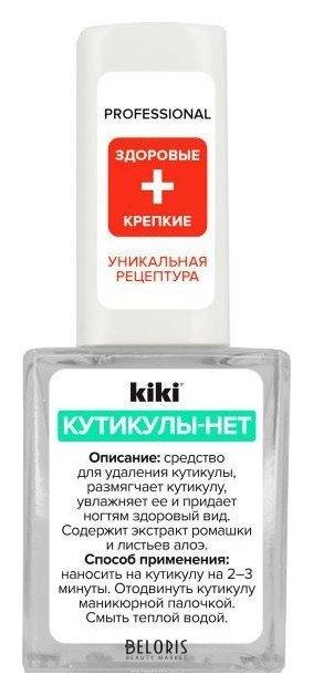 Купить Ремувер для кутикулы Kiki, Средство для удаления кутикулы Кутикулы-нет , США