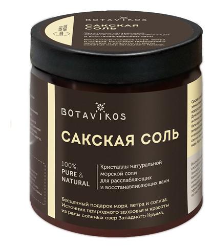 Сакская соль  Botavikos