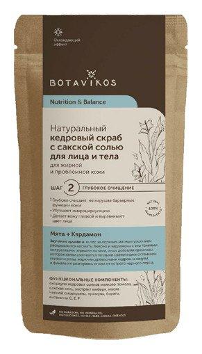 Сухой скраб для жирной и проблемной кожи Кедровый с сакской солью мята + кардамон  Botavikos