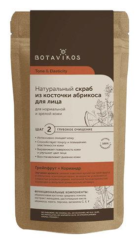 Сухой скраб для нормальной и зрелой кожи, Из косточки абрикоса грейпфрут + кориандр  Botavikos