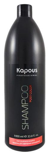 Шампунь для завершения окрашивания  Kapous Professional