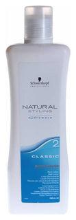 Лосьон для химической завивки Натурал Стайлинг, Тон 2 - для ослабленных волос