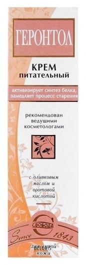 Крем для лица питательный Геронтол для сухой кожи с оливковым маслом и микроэлементами Свобода