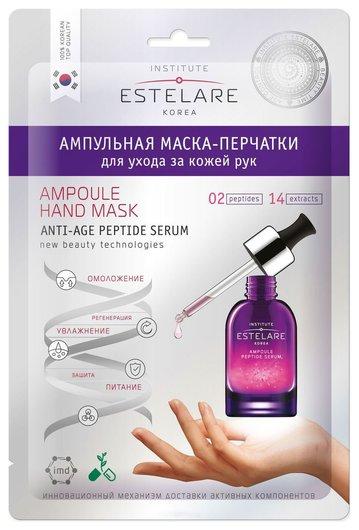 Ампульная маска-перчатки для ухода за кожей рук  Estelare