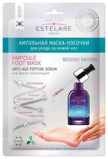 Ампульная маска-носочки для ухода за кожей ног  Estelare