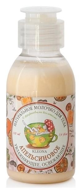 Натуральное молочко для тела «Апельсиновое»  Kleona