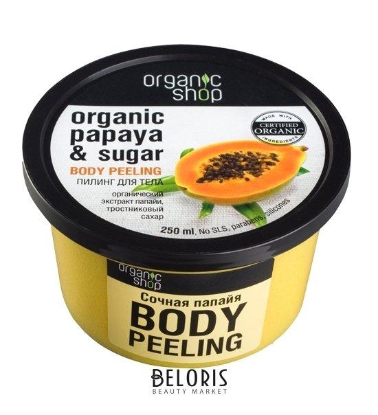 Пилинг для тела Organic Shop Пилинг для тела сочная папайя