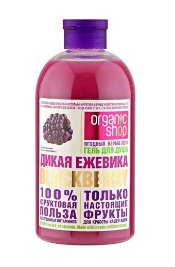Гель для душа Дикая ежевика  Organic Shop