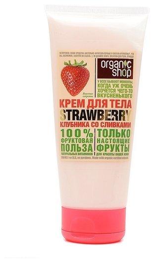Крем для тела клубника со сливками  Organic Shop