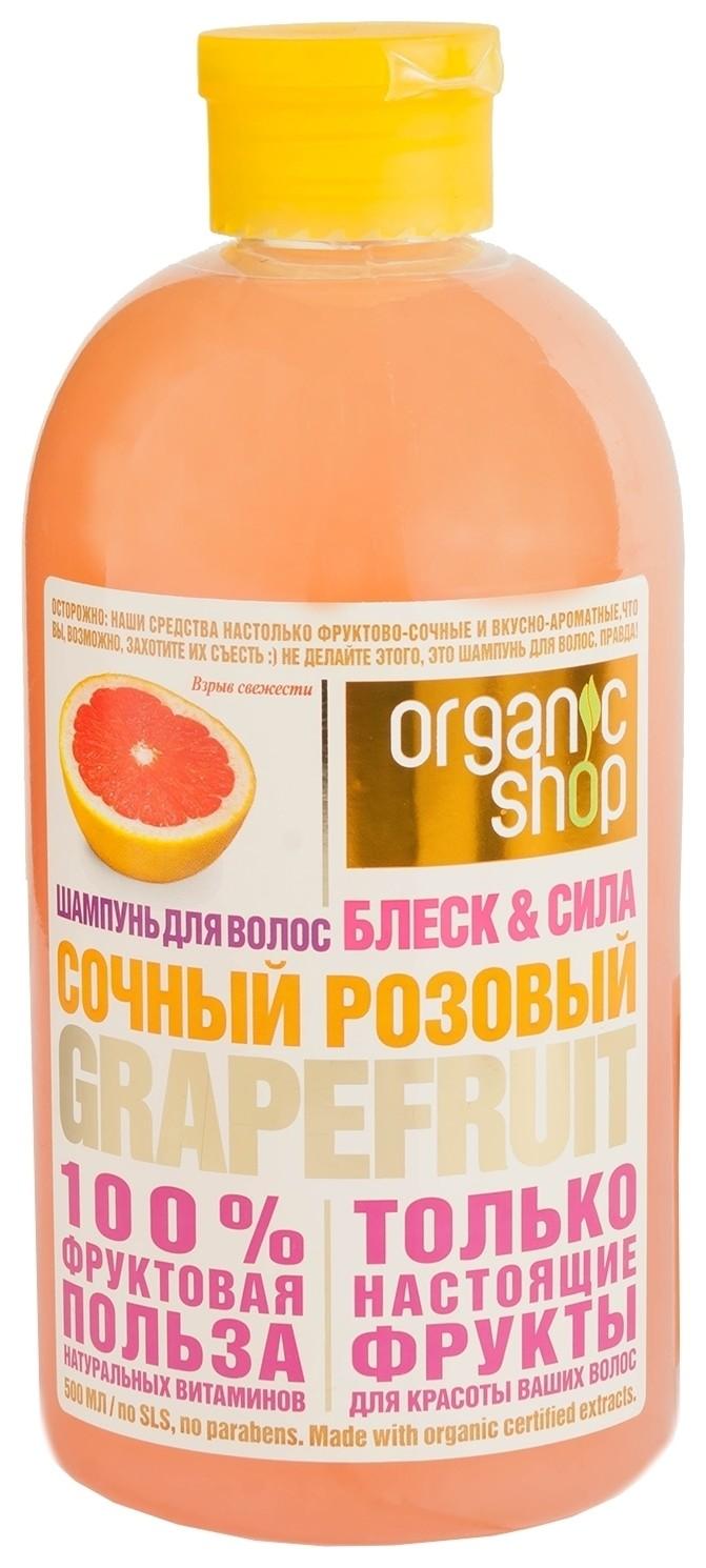 Шампунь для волос розовый грейпфрукт  Organic Shop