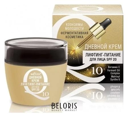 Крем для лица дневной Лифтинг-питание2 Q10 SPF20 Белита - Витекс