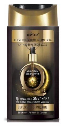 Эмульсия 2-х фазная для снятия водостойкого макияжа Q10  Белита - Витекс