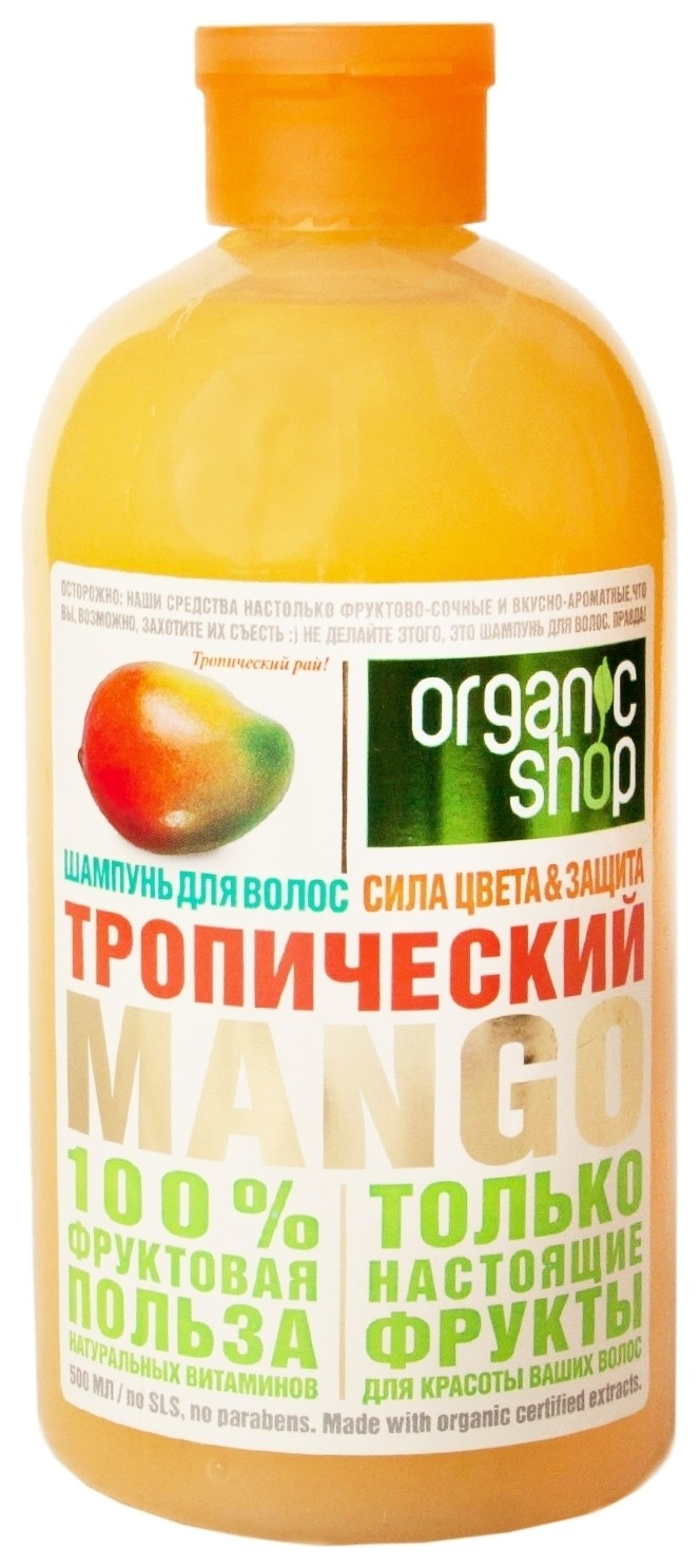 Шампунь для волос тропический манго  Organic Shop