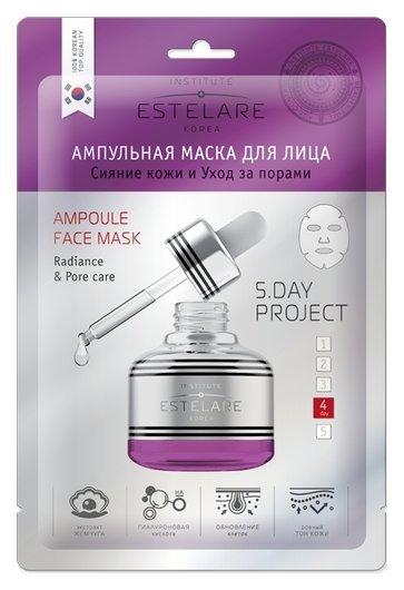 Ампульная маска для лица  Estelare