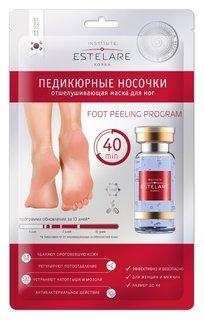 Маска для ног тканевая отшелушиваюая Педикюрные носочки Estelare