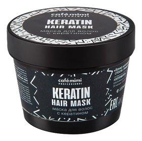 Маска для волос с кератином Кафе красоты