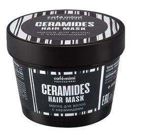 Маска для волос с керамидами Кафе красоты