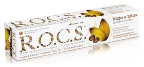 """Зубная паста """"Кофе и табак""""  R.O.C.S."""