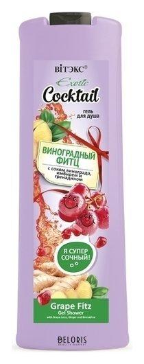 Гель для душа ВИНОГРАДНЫЙ ФИТЦ с соком винограда, имбирем и гренадином Белита - Витекс Exotic Cocktail