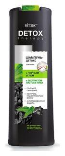 """Шампунь-детокс для волос с черным углем и листьями нима """"Detox therapy""""  Белита - Витекс"""