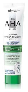 "Маска-пилинг для лица активная с фруктовыми кислотами ""Skin aha clinic""  Белита - Витекс"