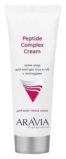 Крем-уход для контура глаз и губ с пептидами, Peptide Complex Cream  Aravia Professional