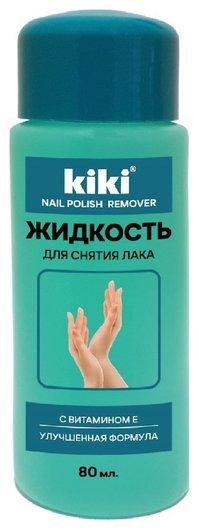 Жидкость для снятия лака с Витамином Е  Kiki