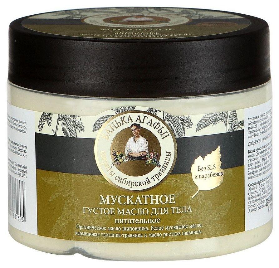 """Масло для тела мускатное """"Питательное""""  Рецепты бабушки Агафьи"""