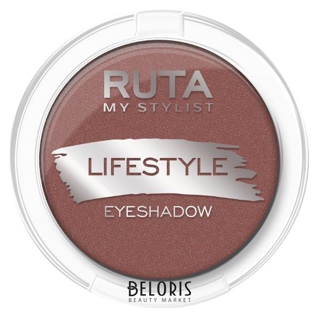 Купить Тени для век Ruta, Компактные тени для век Lifestyle , Россия, Тон 09 Сияющий бордо
